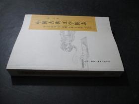中国古典文学图志:宋、辽、西夏、金、回鹘、吐蕃、大理国、元代卷