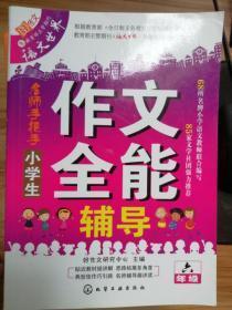 小学生作文全能辅导(六年级)