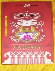 1998年,北京大学百年华诞纪念剪纸  (一套6张全)