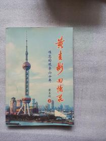 黄圭彬回忆录 :难忘的艰辛六十年有印章