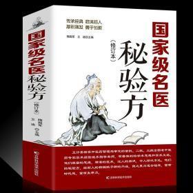 国家级名医秘验方(修订本)