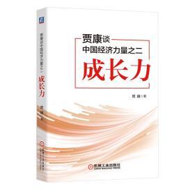 贾康谈中国经济力量之二:成长力
