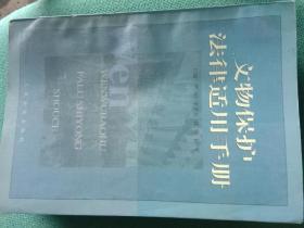 文物保护法律适用手册