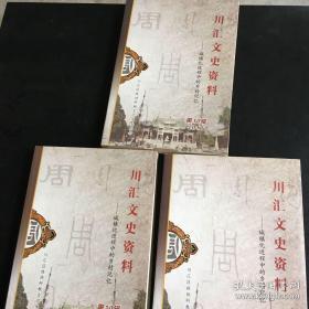 川汇文史资料 .第10辑.2018(上中下)  合售