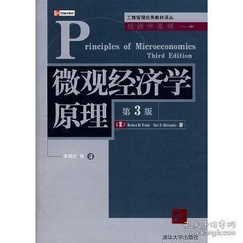 微观经济学原理