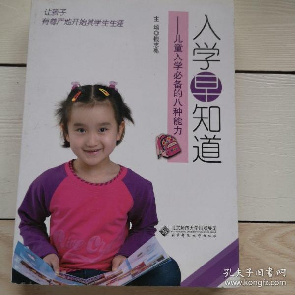 入学早知道:儿童入学必备的八种能力