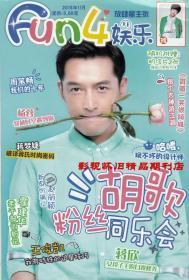 Fun4娱乐 2015年11期(残本,严重缺页) 胡歌霍建华王凯