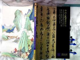 博美拍卖2019春季拍卖会 中国古代书画专场