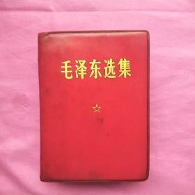 毛泽东选集红塑皮