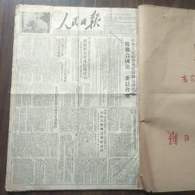 人民日报 1951年1月 18日-1月31日合订本   内有抗美援朝专刊