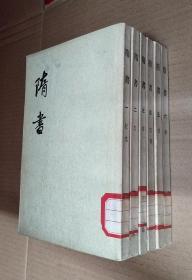 隋书(全六册)1973年一版一印(品相好)