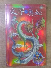 汉字的前世今生文字的奥秘(博爱卷)