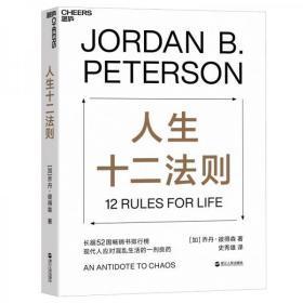 人生十二法则:现代人应对混乱生活的一剂良药