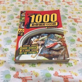 家常锅类1000样