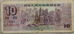 中华人民共和国国库券——10元面值,1991年版