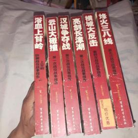 远东朝鲜战争经典战役。《浴血上甘岭-上甘岭防御战役战事报告》《第1-5次战役战事报告》,共6册合售。见图