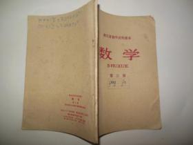湖北省初中试用课本:数学(第三册,有语录)