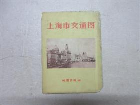 1959年一版一印《上海市交通图》