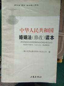 中华人民共和国婚姻法(修改)读本
