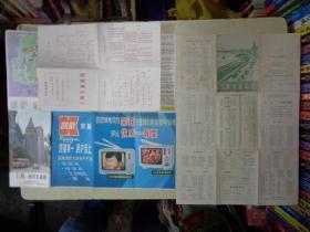 上海交通简图(1963年版、1970年版)、上海游览交通图  (1982年版)【3张合售】