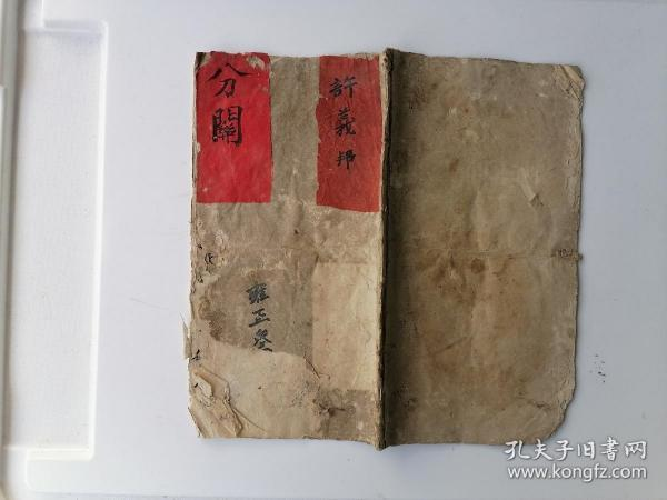 古540/手钞本/雍正年间/阄书、契约、地契、合同、 分关 / 许义邦