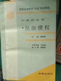 中国民法学——民法债权