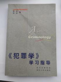 犯罪学学习指导