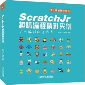 ScratchJr趣味编程精彩实例