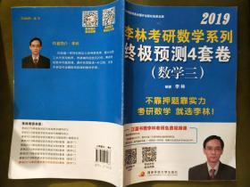 2019李林考研数学系列   终极预测四套卷(数学三)