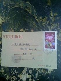 信封  内蒙古自治区成立五十周年