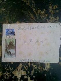 售封----中国人民邮政8分