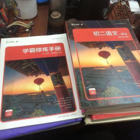 作业帮一课 初二语文讲义 学霸修炼手册 全能卓越尖端班(两册合售)