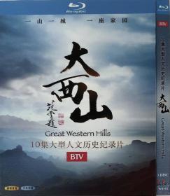 大西山(导演: 王淳华)
