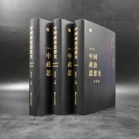 独家|刘泽华《中国政治思想史》(全三卷,精装)