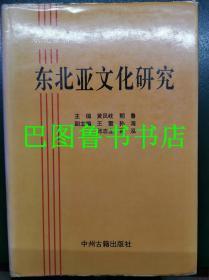 东北亚文化研究--东北亚研究[签名本]