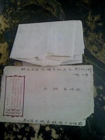 信封----中国人民邮政8分