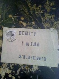 信封---- 中国人民邮政8分