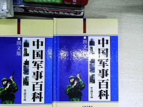 中国军事百科 上中 图文版