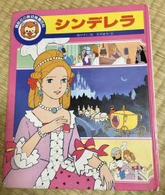 昭和时代《灰姑娘》第一刷