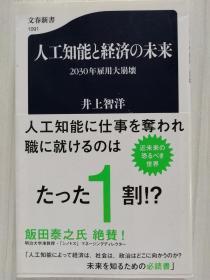 日文原版   人工知能と経済の未来  2030年雇用大崩壊 井上智洋
