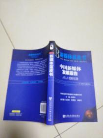 中国新媒体发展报告No.4(2013)