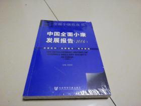 中国全面小康发展报告.2006