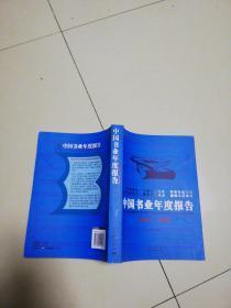 中国书业年度报告(2007-2008)
