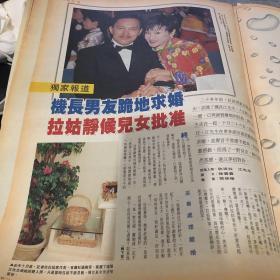 狄波拉 谢霆锋 谢贤 8开彩页mbzk1512