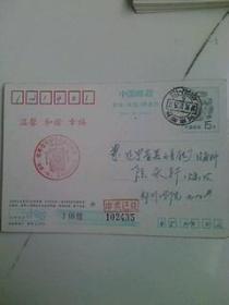 中国邮政贺年有奖明信片