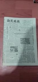 新民晚报1990-5月31日8版