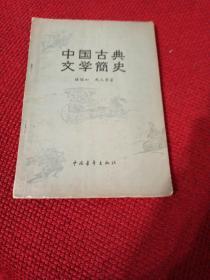 中国古典文学简史
