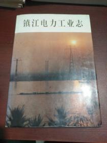 镇江电力工业志