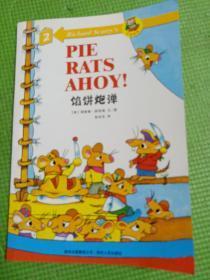 理查德·思凯瑞童书系    PIE   RATS    AHOY!馅饼炮弹
