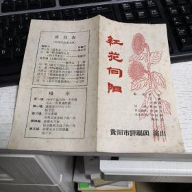 评剧:节目单(红花向阳)   品如图  贵阳市评剧团   编号 分1号册